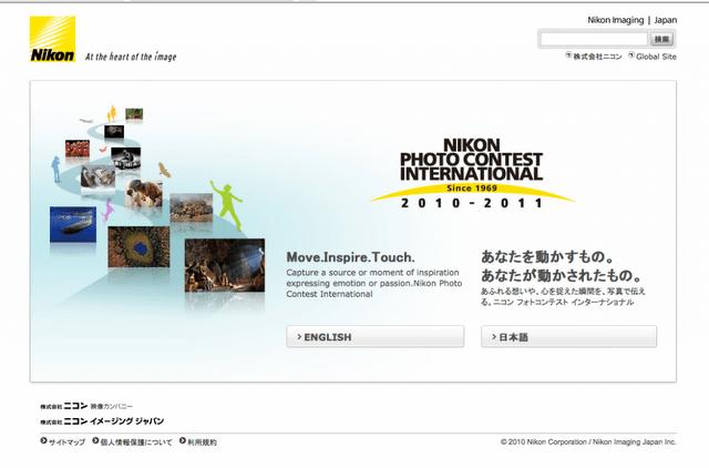 Nikon Launches the Nikon Photo Contest International 2010-2011
