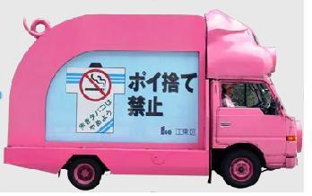 El camión cerdito